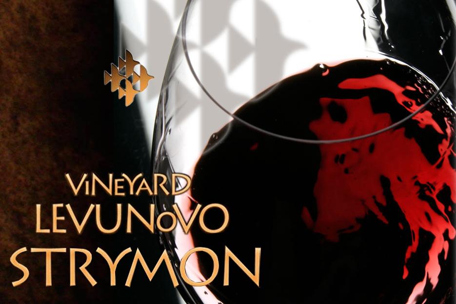 Strymon Wine